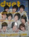 Duet200806